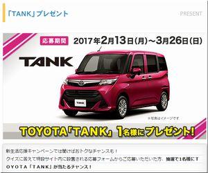 【車の懸賞情報】:トヨタ 「TANK(タンク)」