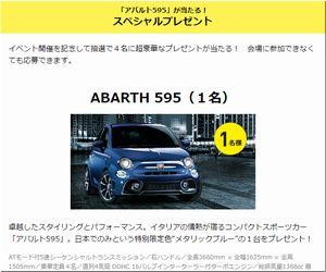 【応募844台目】:ABARTH 595(アバルト 595)
