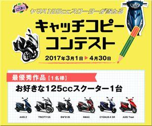 懸賞 ヤマハ125ccスクーターが当たる キャッチコピーコンテストキャンペーン ヤマハ発動機販売株式会社