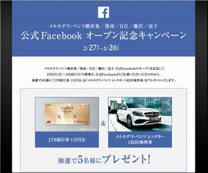懸賞 メルセデス・ベンツ横浜東/港南/日吉/藤沢/逗子 公式Facebookオープン記念キャンペーン