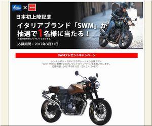 【バイクの当選者情報】:SWM 「Gran Milano」新車1台