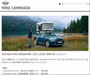【車の懸賞/モニター】:The New MINI Crossoverと巡る2泊3日のアドベンチャーな旅