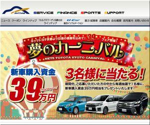 【車の懸賞/その他】:新車購入資金39万円プレゼント/ネッツトヨタ京都