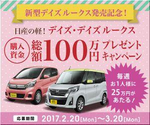 【車の懸賞/その他】:デイズ・デイズルークス購入資金総額100万円プレゼント