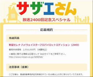 【応募846台目】:日産 「新型セレナ」