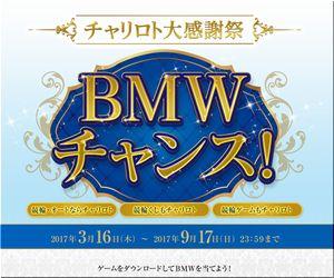 【締切延長】【応募846台目】:BMW 「118 i」/チャリロト大感謝祭 BMWチャンス!