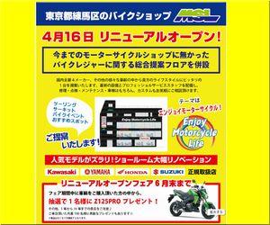 懸賞 カワサキ Z125PRO プレゼント 東京都練馬区バイクショップ「MSL」
