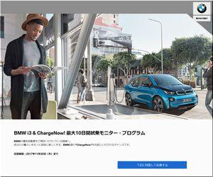 懸賞 BMW i3 & ChargeNow! 最大10日間試乗モニター・プログラム