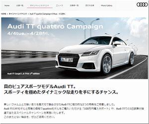 【車の懸賞/その他】:Audi TT quattro Campaign