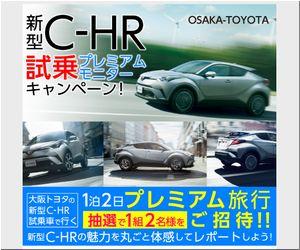【車の懸賞/モニター】:新型C-HRで行く「城崎温泉の旅」