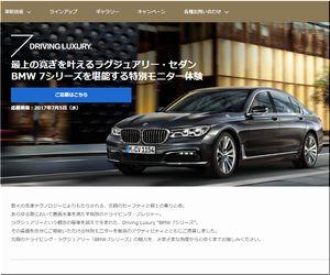 【車の懸賞/モニター】:BMW 7シリーズを堪能する特別モニター体験
