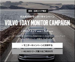 【車の懸賞/モニター 】:ボルボ1DAYモニターキャンペーン(新潟・長岡エリア限定)