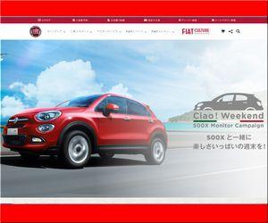 懸賞 Ciao! Weekend 500X モニターキャンペーン FIAT/FCAジャパン.