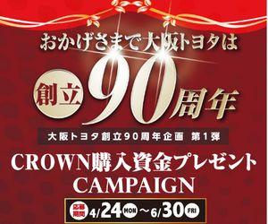 懸賞 大阪トヨタ創立90周年クラウン購入資金プレゼントキャンペーン