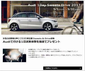 【車の懸賞/モニター】:Audi 1Day Sweets Drive 2017 Audiで行ける1日試乗体験