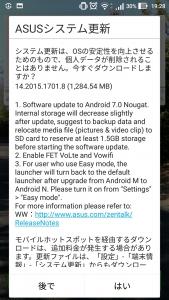 Android7.0スクショ2