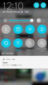 Android7.0スクショ5