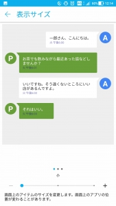 Android7.0スクショ8