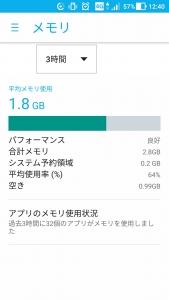 Android7.0スクショ10