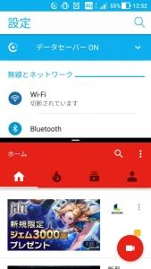 Android7.0スクショ11
