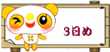 3日め ロゴ