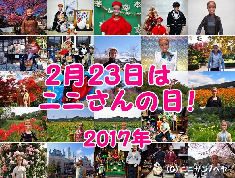 nini-20170222-01.jpg
