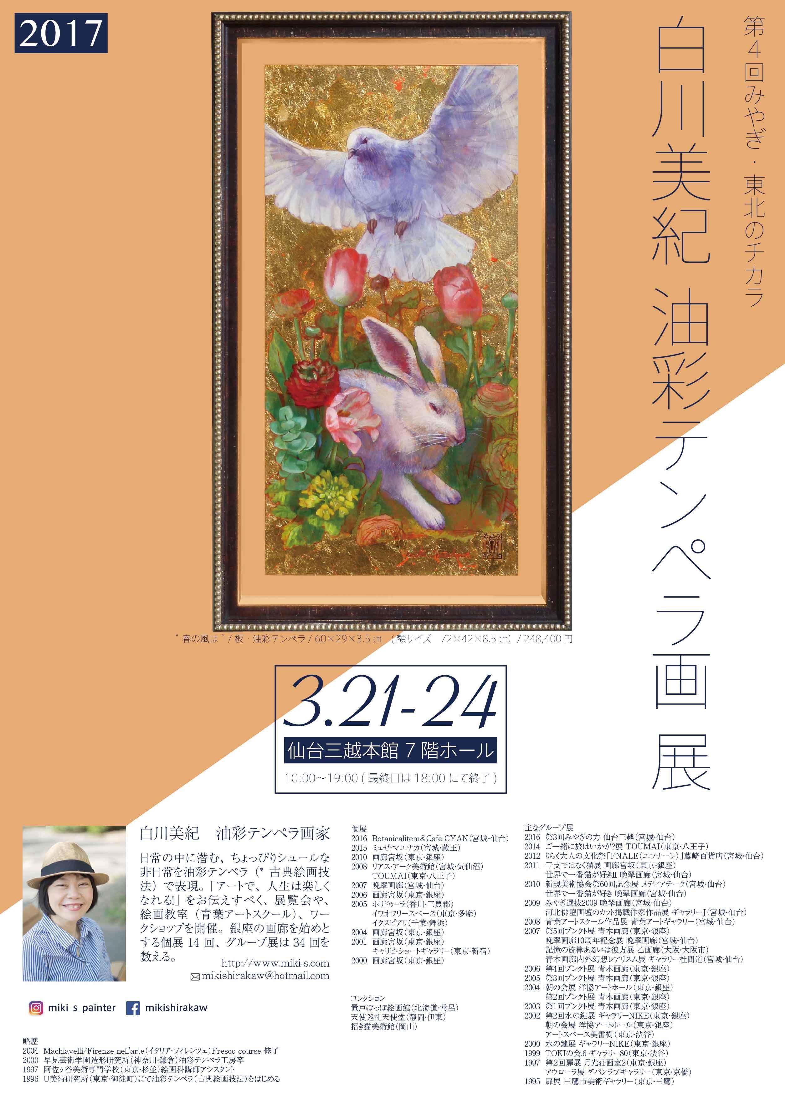 A4_shirakawadm_20170220_omote.jpg