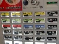 満来満@菊川・20170216・券売機