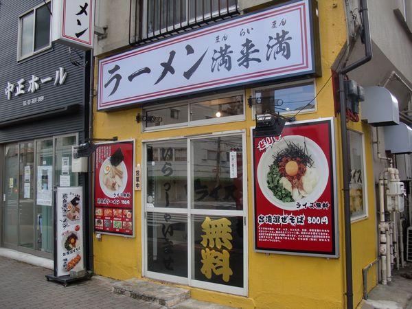 満来満@菊川・20170216・店舗