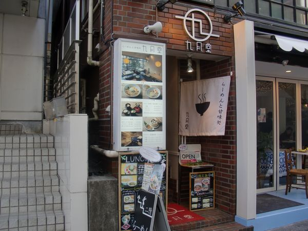 九月堂@渋谷・20170219・店舗