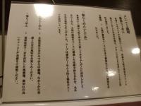 一郎@銀座・20170226・能書き