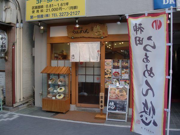 悠@神田・20170228・店舗