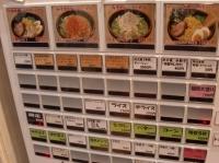 味噌蔵@東新宿・20170302・券売機