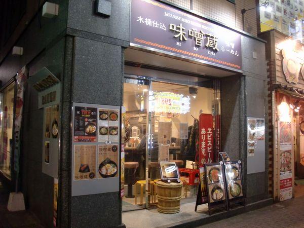 味噌蔵@東新宿・20170302・店舗