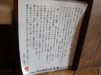 志道@東雲・20170319・能書き