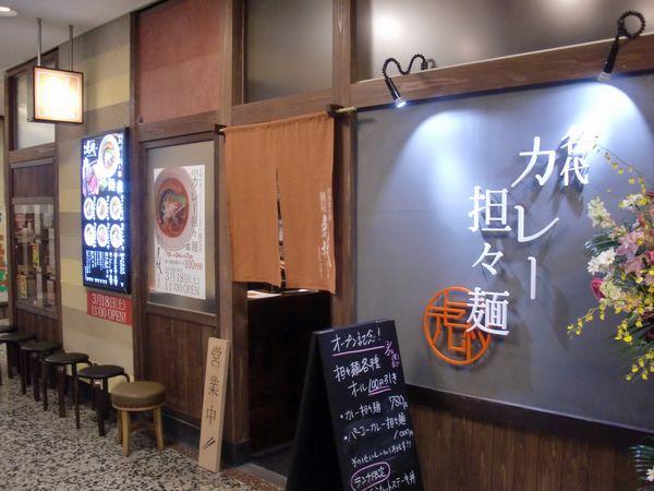 虎杖@有楽町・20170323・店舗