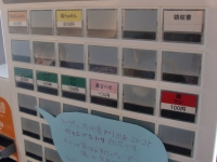 内埜勝覚@神谷町・20170403・券売機