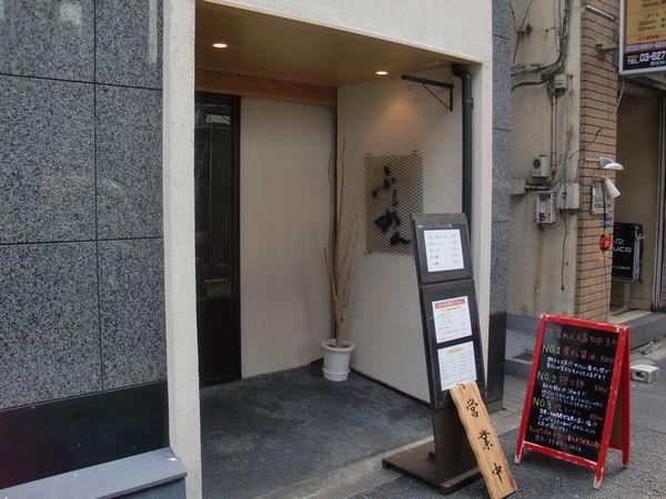 ふるめん@六本木一丁目・20170425・店舗