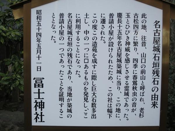 東区・富士浅間社⑤