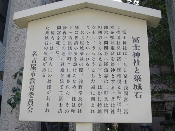 東区・富士浅間社①