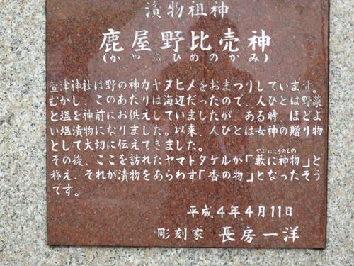 萱津神社7