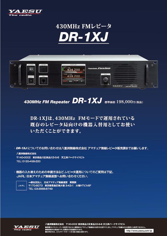 DR-1XJ.jpg