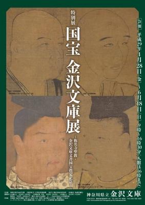 国宝 金沢文庫展1