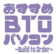 おすすめBTOパソコンのロゴ画像