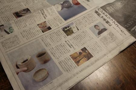 3/26日本経済新聞
