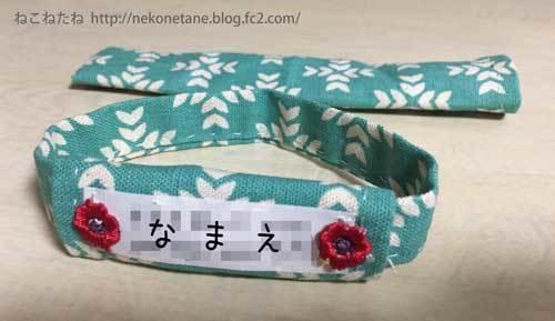 首輪と箸袋の写真