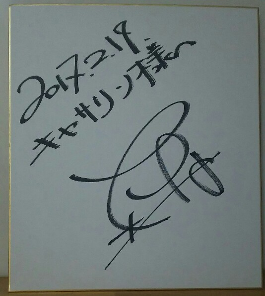 古村さんにサインもらた~(≧∇≦)