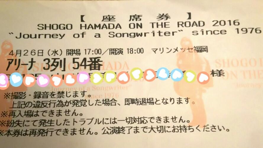 幸せすぎた夜 4/26福岡マリンメッセ1日目