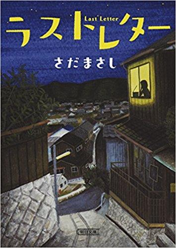 """ON AIR#3617 """"Last Letter/Masashi Sada"""""""