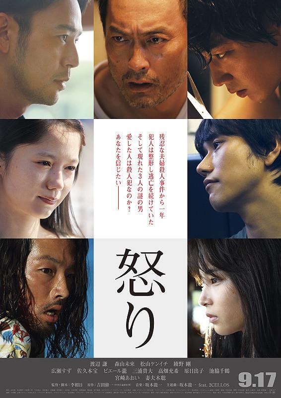 """ON AIR#3643 """"Ikari(2016)"""""""